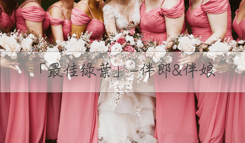 【婚禮籌備】婚禮的最佳綠葉-The Best man & Bridesmaid